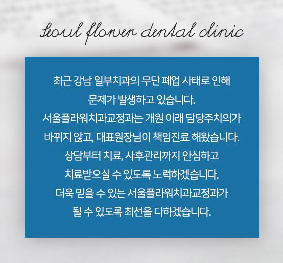 서울플라워치과05.jpg